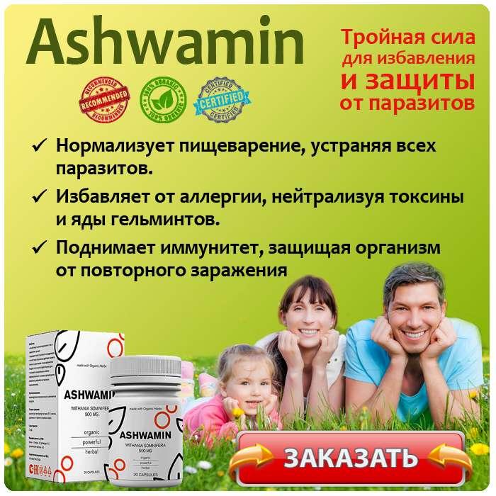 Капсулы Ашвамин купить по доступной цене.