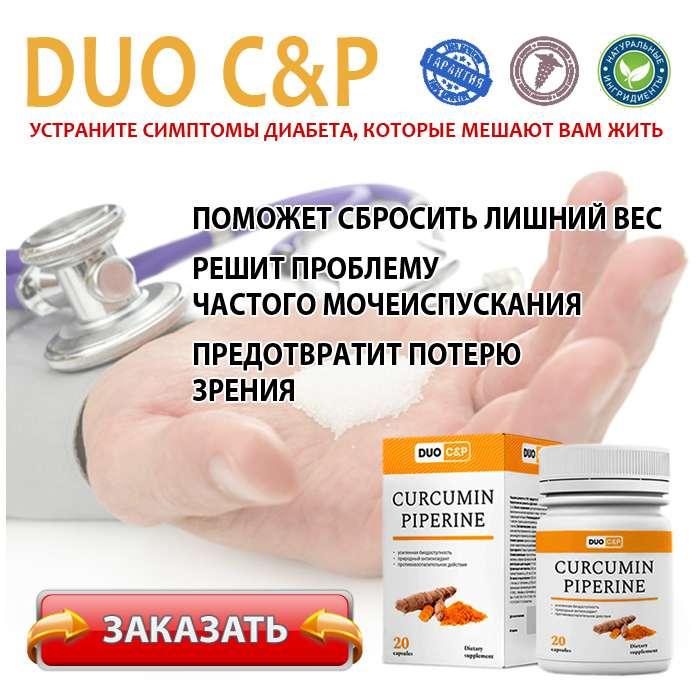 Капсулы DUO C&P купить по доступной цене.