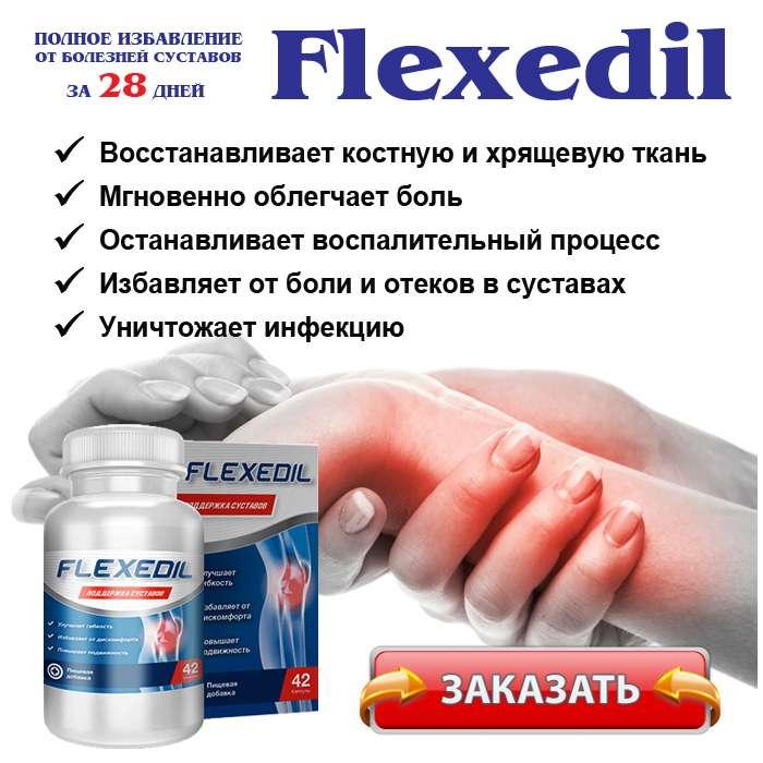 Капсулы Flexedil купить по доступной цене.
