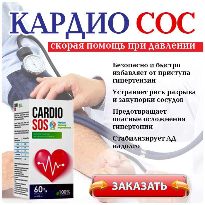 Капсулы Кардио СОС купить по доступной цене.