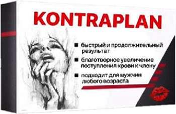 Таблетки Контроплан.