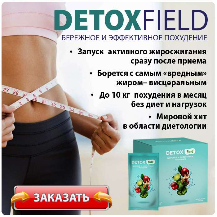 Средство DetoxField купить по доступной цене.