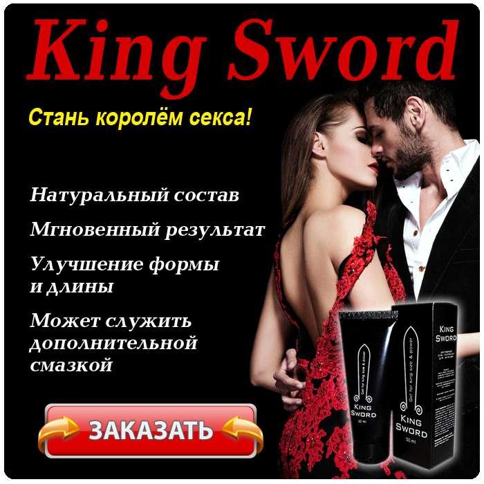 Гель King Sword купить по доступной цене.
