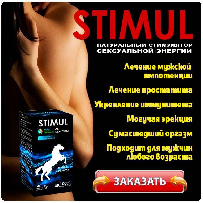 Капсулы Стимул купить по доступной цене.