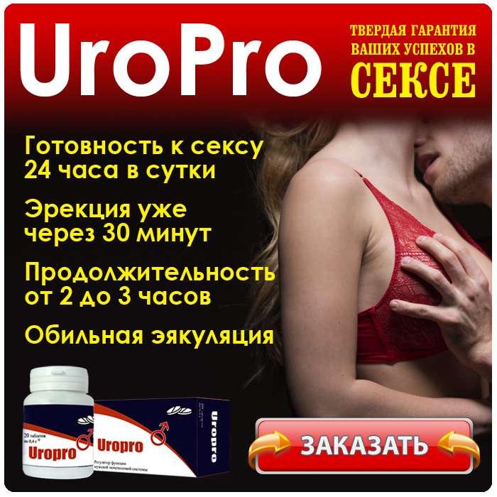Таблетки Uropro купить по доступной цене.