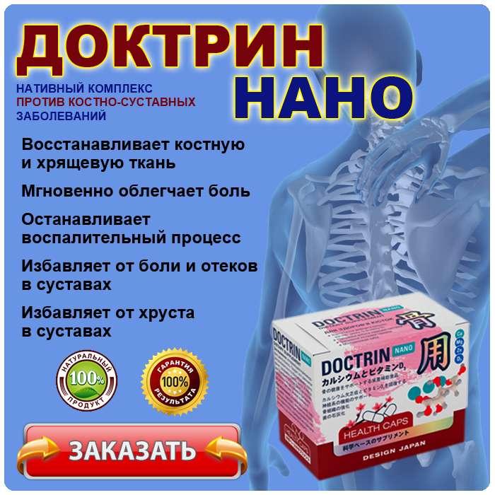 Капсулы Доктрин Нано купить по доступной цене.