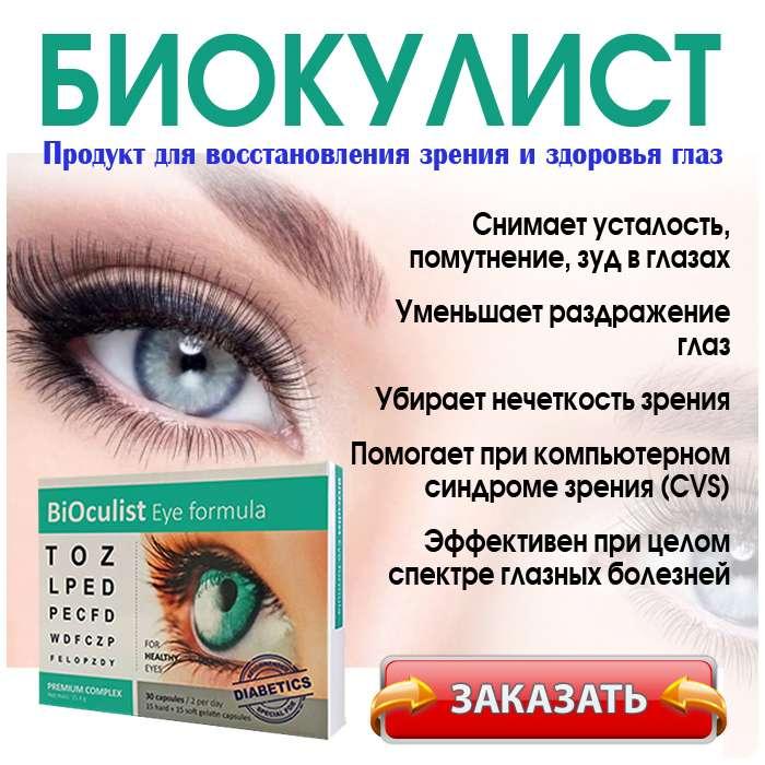 Лекарство Биокулист купить по доступной цене.