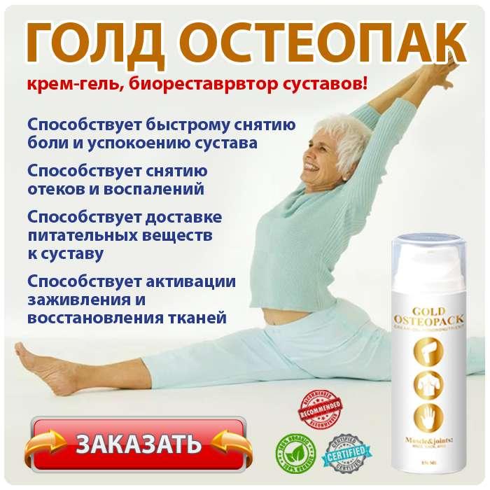 Препарат Голд Остеопак купить по доступной цене.