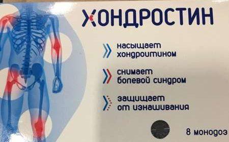 Коробочка препарата Хондростин крупным планом.