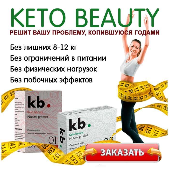 Капсулы Keto Beauty купить по доступной цене.