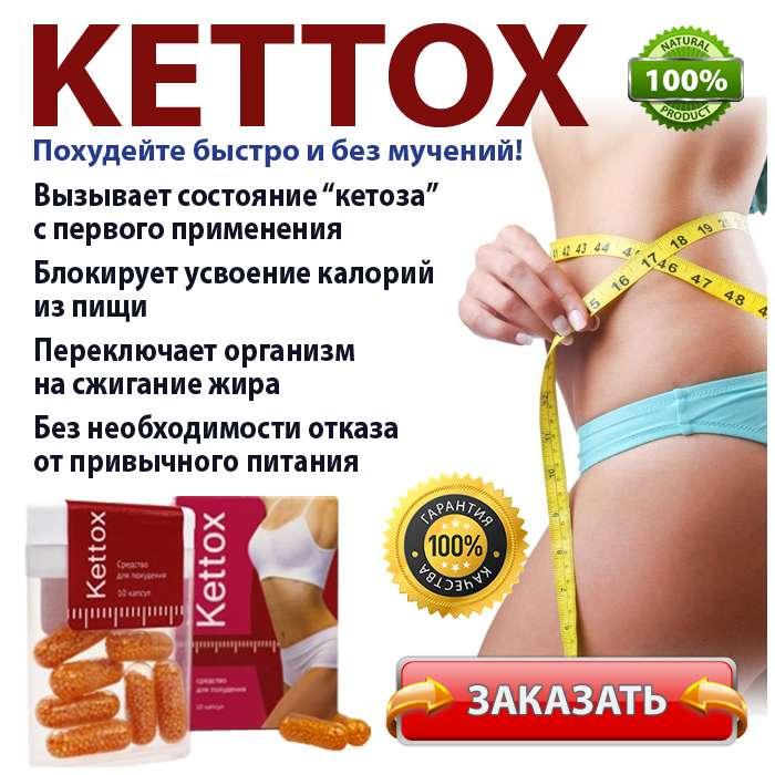 Капсулы Kettox купить по доступной цене.