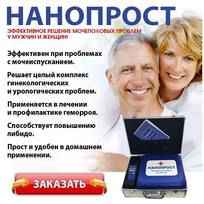 Прибор Нанопрост купить по доступной цене.