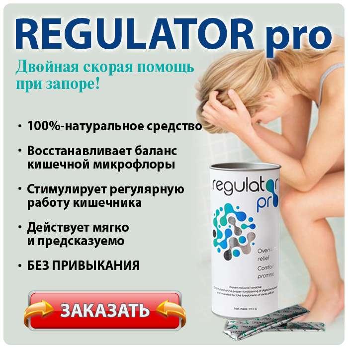 Средство Regulator pro купить по доступной цене.