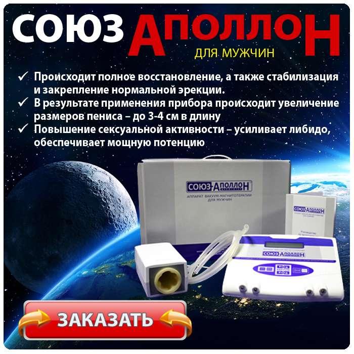 Аппарат Союз Аполлон купить по доступной цене.