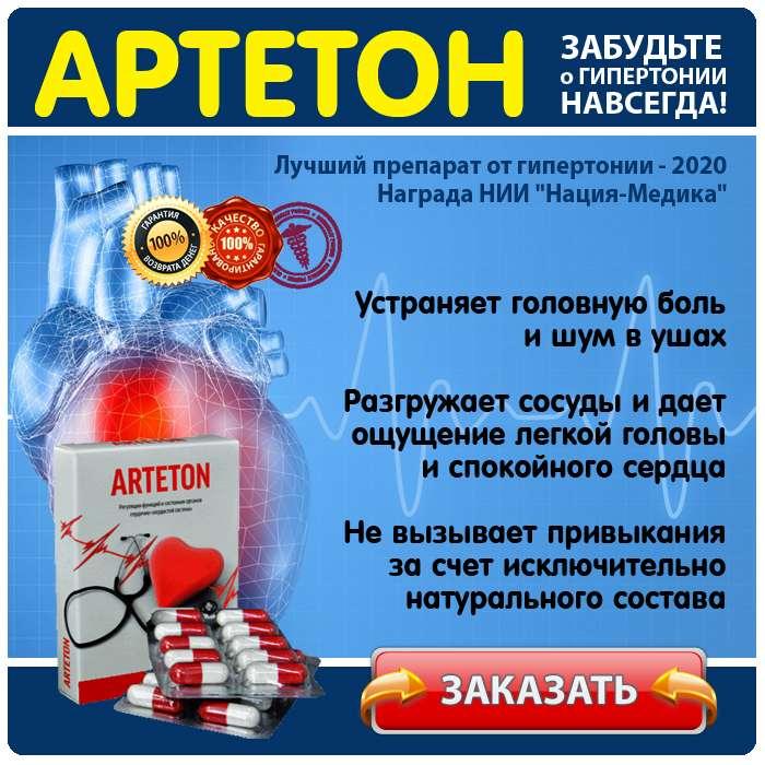 Капсулы Артетон купить по доступной цене.