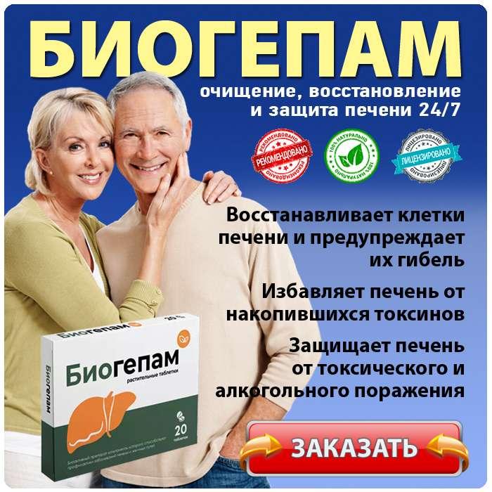 Препарат Биогепам купить по доступной цене.