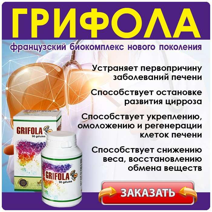 Лекарство Грифола купить по доступной цене.
