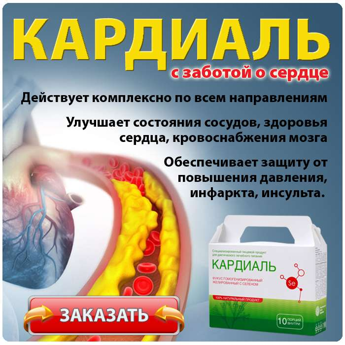 Лекарство Кардиаль купить по доступной цене.