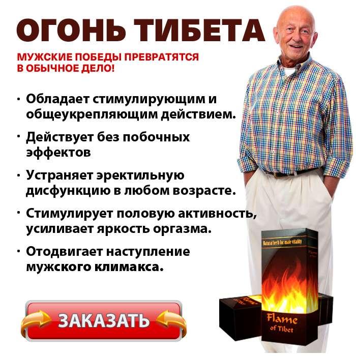 Препарат Огонь тибета купить по доступной цене.