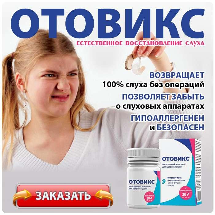 Таблетки Отовикс купить по доступной цене.