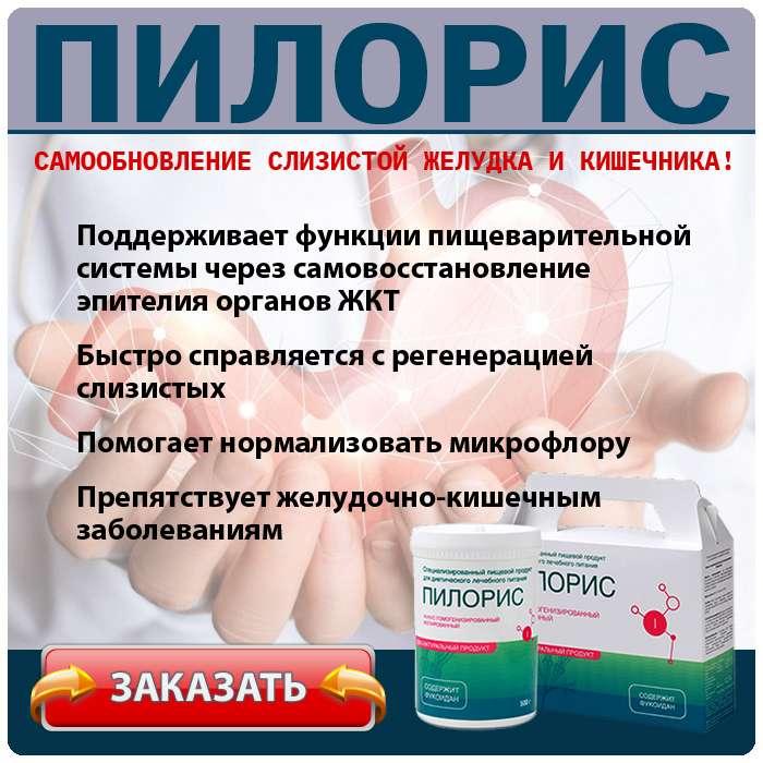 Лекарство Пилорис купить по доступной цене.