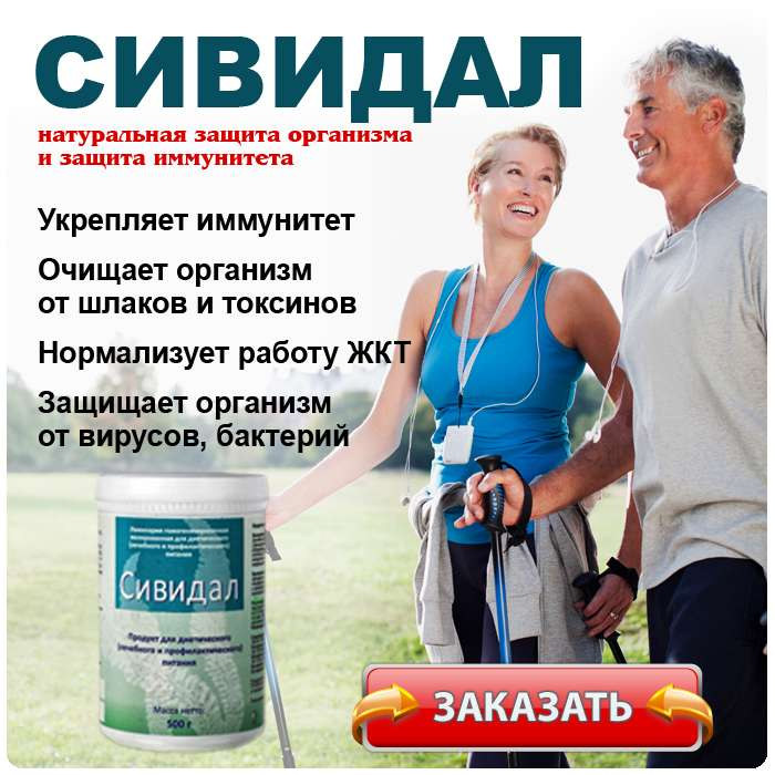 Препарат Сивидал купить по доступной цене.