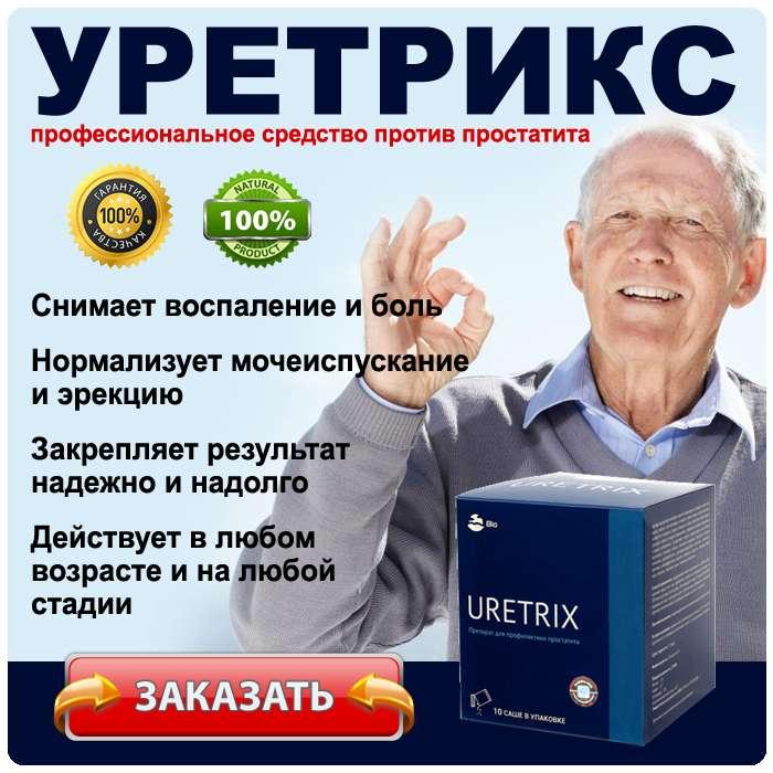 Средство Уретрикс купить по доступной цене.