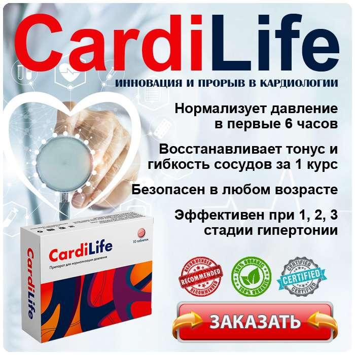 Препарат Cardilife купить по доступной цене.