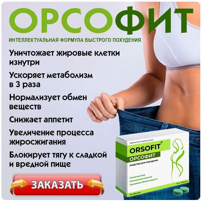 Таблетки Орсофит купить по доступной цене.