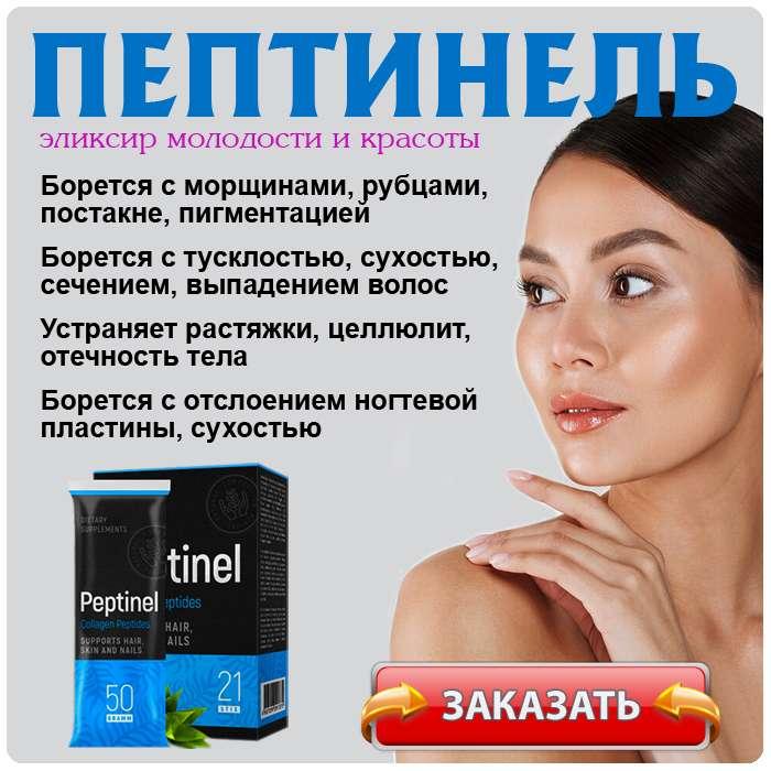 Средство Пептинель купить по доступной цене.