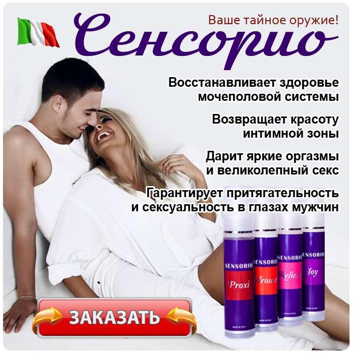 Комплекс Сенсорио купить по доступной цене.