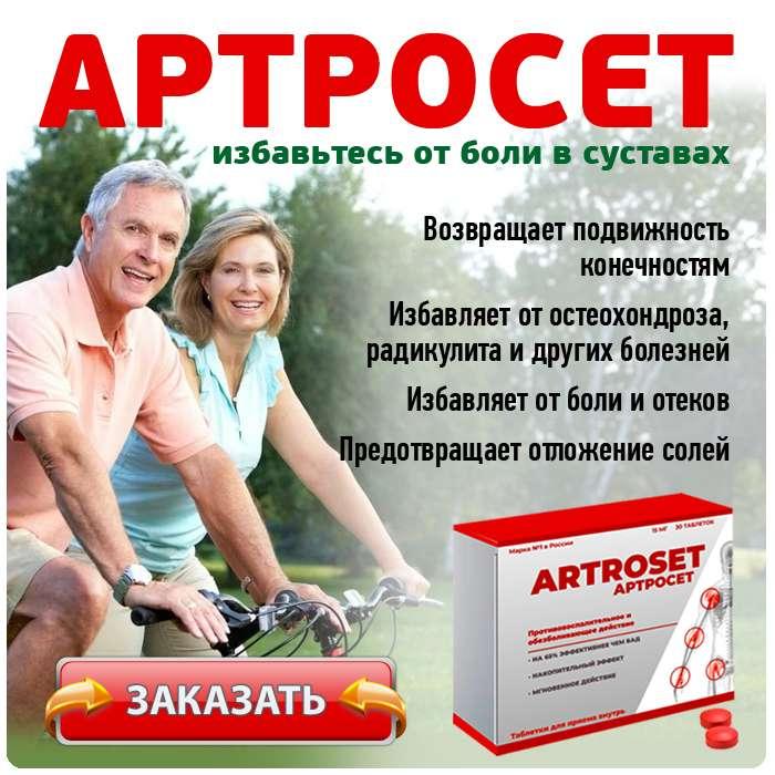 Препарат Артросет купить по доступной цене.