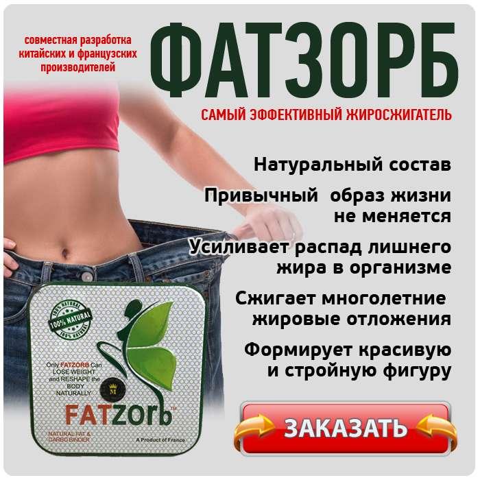 Капсулы Фатзорб купить по доступной цене.