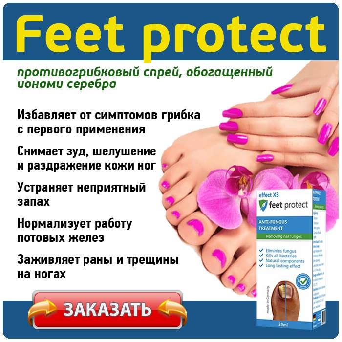 Спрей Feet protect купить по доступной цене.