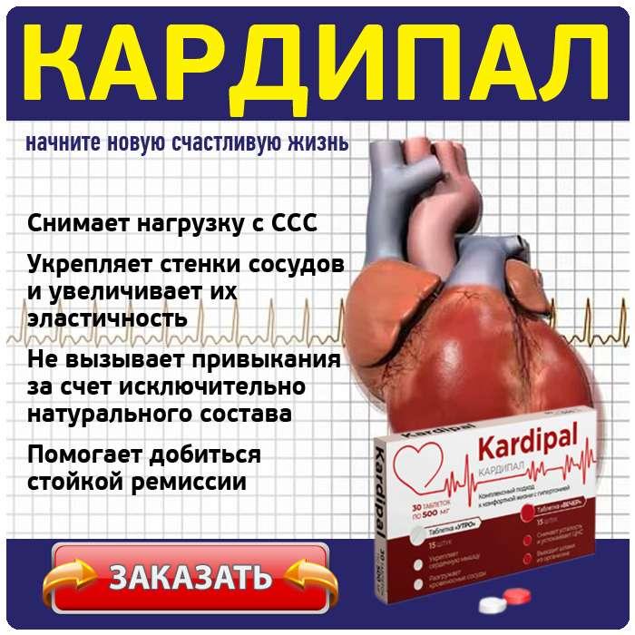 Препарат Кардипал купить по доступной цене.