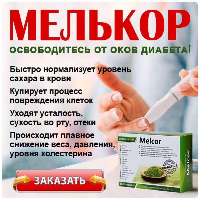 Препарат Мелькор купить по доступной цене.