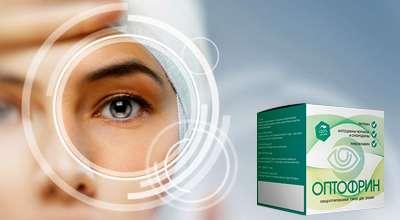 Препарат Оптофрин для зрения.