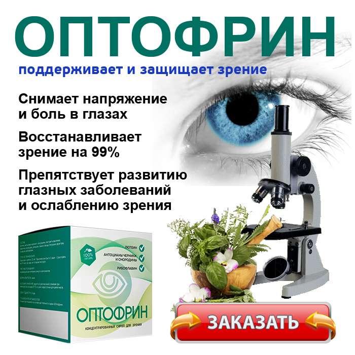Препарат Оптофрин купить по доступной цене.
