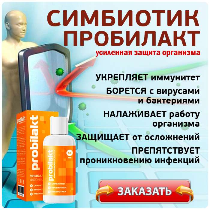 Препарат Симбиотик пробилакт купить по доступной цене.