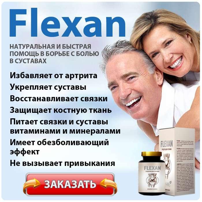 Гель Flexan купить по доступной цене.