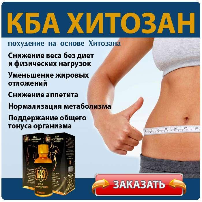 Препарат КБА Хитозан купить по доступной цене.