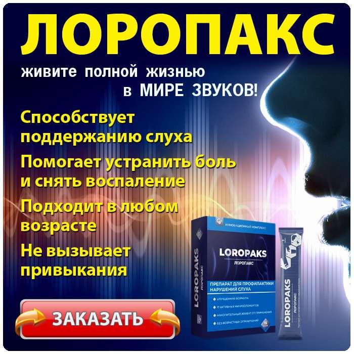 Препарат Лоропакс купить по доступной цене.