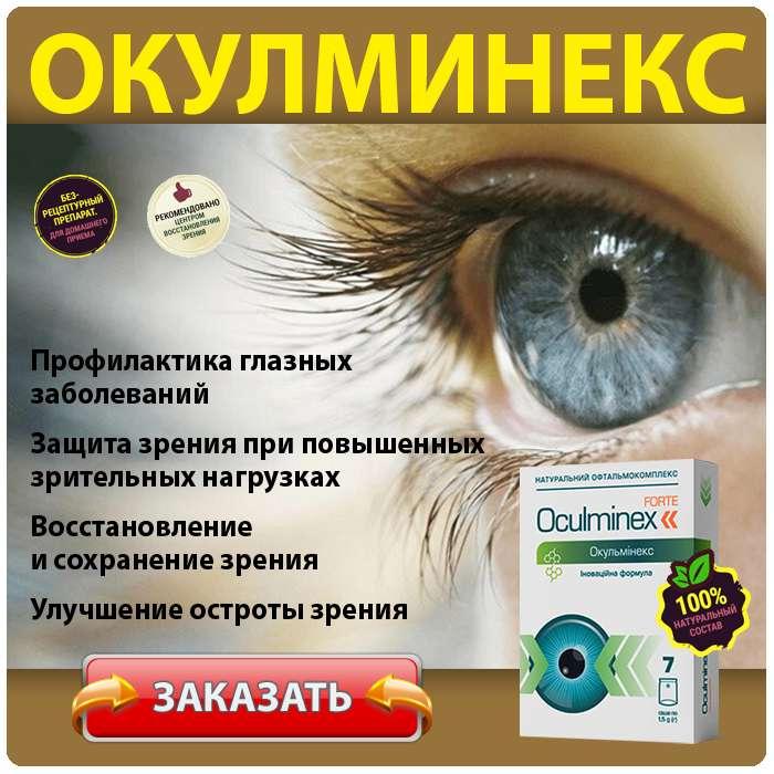 Лекарство Oculminex купить по доступной цене.