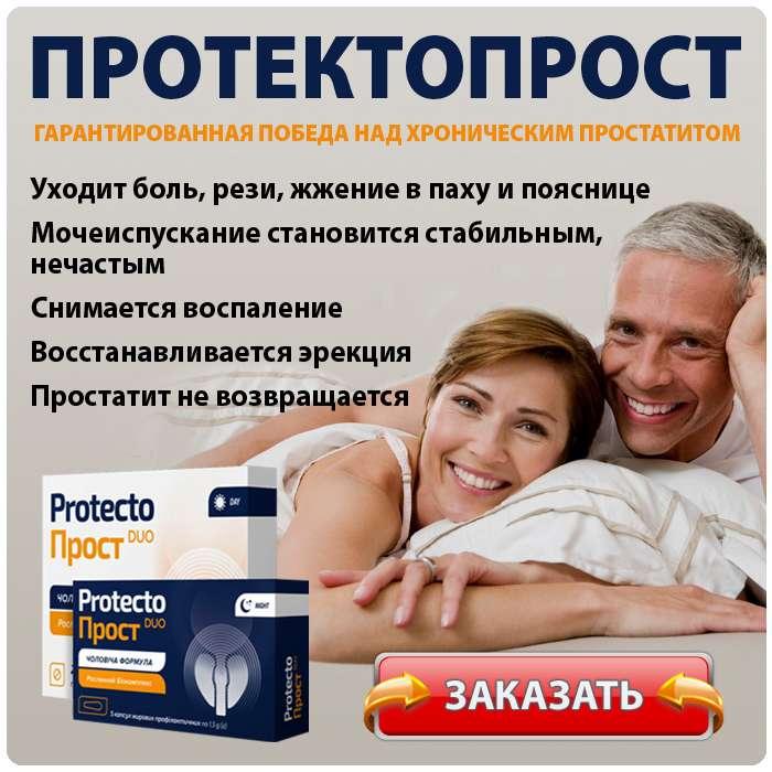 Таблетки Протектопрост купить по доступной цене.