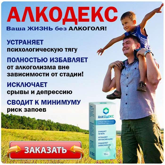 Препарат Алкодекс купить по доступной цене.