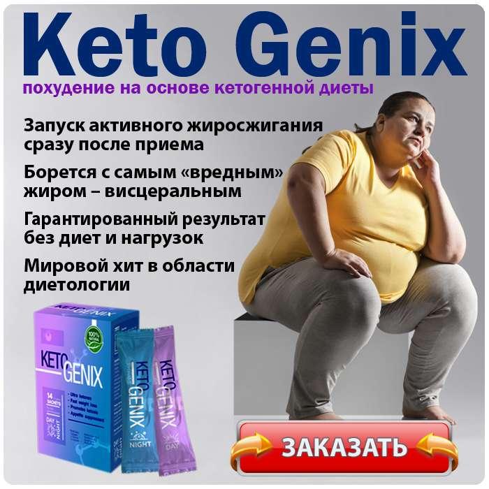 Препарат Keto Genix купить по доступной цене.