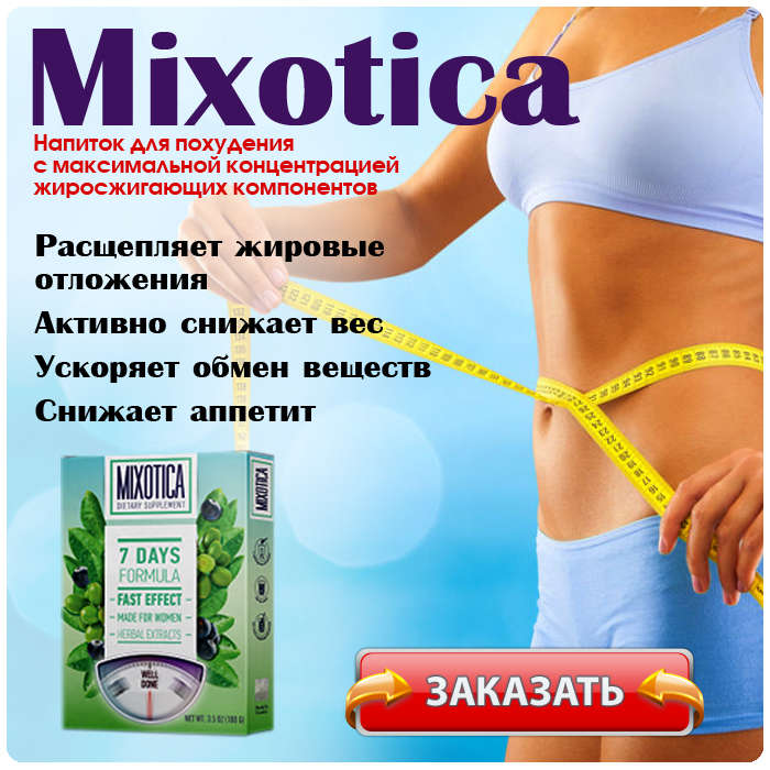 Препарат Mixotica купить по доступной цене.