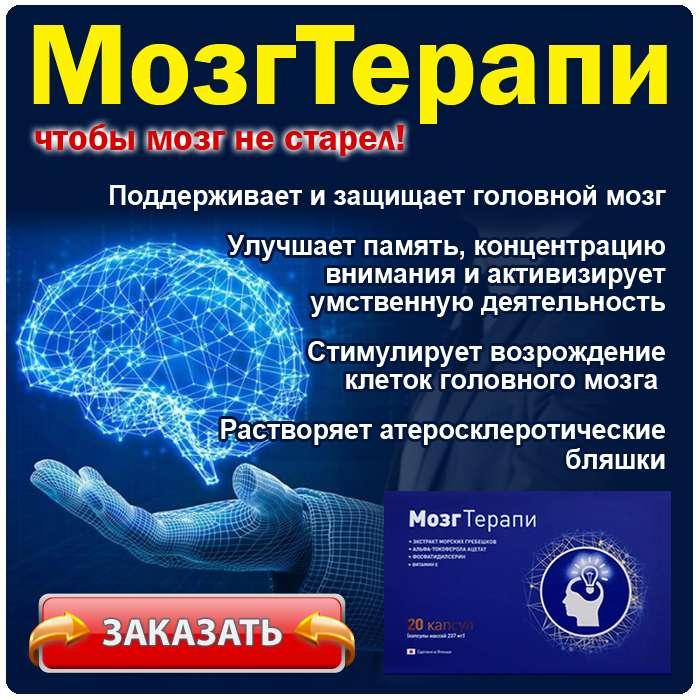 БАД МозгТерапи купить по доступной цене.