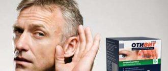 Лекарство Отивит для слуха.