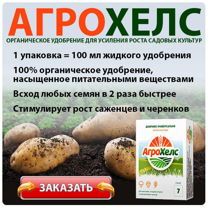 Удобрение Агрохелс купить по доступной цене.